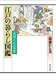 江戸の暮らし図鑑: 女性たちの日常