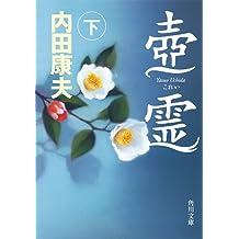 壺霊 下 「浅見光彦」シリーズ (角川文庫)