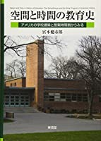 空間と時間の教育史―アメリカの学校建築と授業時間割からみる (関西学院大学研究叢書 第 196編)
