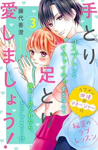 手とり足とり愛しましょう! 分冊版(3) (姉フレンドコミックス)