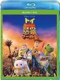 トイ・ストーリー 謎の恐竜ワールド ブルーレイ+DVDセット[Blu-ray/ブルーレイ]