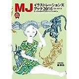 MJイラストレーションズブック2016(とっておきのイラストレーター107人)