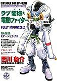 ラブ装填 電動ファイター / 西川 魯介 のシリーズ情報を見る