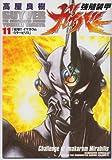 強殖装甲ガイバー (11) (角川コミックス・エース)