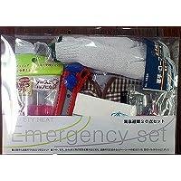 丸山製作所 SH エマージェンシーセット 緊急避難20点セット 縦約23cm×横29.5cm×高さ約8cm