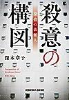 殺意の構図 探偵の依頼人 (光文社文庫)