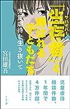 「生存者」と呼ばれる子どもたち 児童虐待を生き抜いて 角川書店単行本