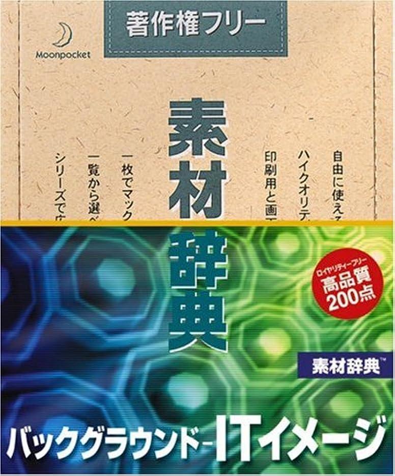 弾丸試み試験素材辞典 Vol.113 バックグランド-ITイメージ編