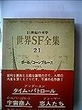 世界SF全集〈第21巻〉ポール/コンブルース.アンダースン.ファーマー (1971年)