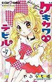 ゲキカワデビル(7) (ちゃおコミックス)