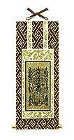 ◆掛け軸◆ オリジナル掛軸 『日蓮宗』 30代(高さ25cm) 曼荼羅(本尊)