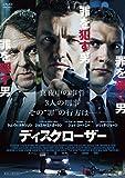ディスクローザー[DVD]