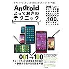 Androidとっておきのテクニック (超トリセツ)