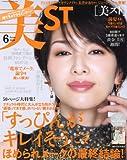 持てちゃうサイズ美ST 2018年 06 月号 [雑誌]: 美ST(ビスト) 増刊