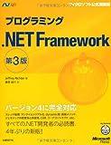 プログラミング.NET FRAMEWORK 第3版 (Microsoft Press)