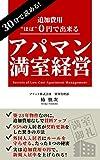椿慎次 (著)新品: ¥ 99