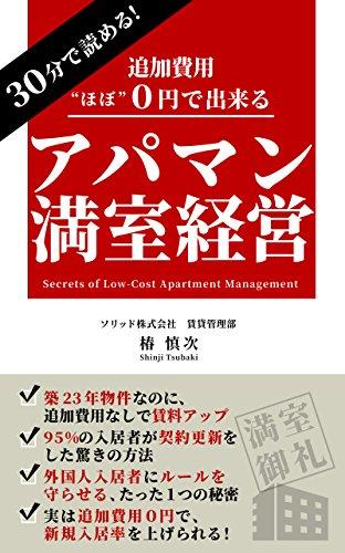 追加費用ほぼ0円で出来るアパマン満室経営