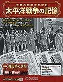 太平洋戦争の記憶(261) 2019年 8/28 号 [雑誌]