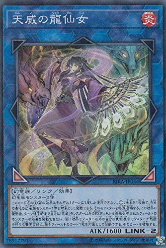 遊戯王 RIRA,JP044 天威の龍仙女 (日本語版 スーパーレア) ライジング
