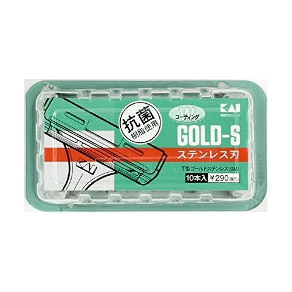 アクティブ別々にフィクション貝印 (業務用20セット) T型ゴールドステンレスSM10本