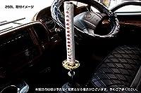 【刀シフトノブ 200L ホワイト(殿様) 12×1.25 アダプター付】