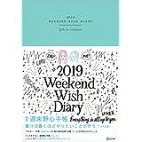週末野心手帳 WEEKEND WISH DIARY 2019 <ブルー>