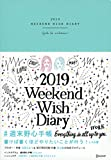 "週末野心手帳 WEEKEND WISH DIARY 2019 <ブルー>"" style=""border: none;"" /></a></div> <div class="