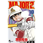 MAJOR 2nd(メジャーセカンド)(18) (少年サンデーコミックス)