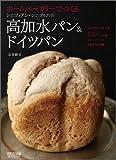 ホームベーカリーでつくるシニフィアン シニフィエの高加水パン&ドイツパン 画像