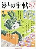 暮しの手帖 2012年 04月号 [雑誌]