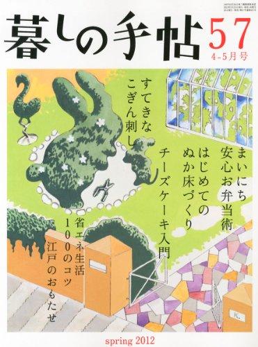 暮しの手帖 2012年 04月号 [雑誌]の詳細を見る