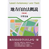 地方自治法概説 第8版
