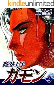 魔界王子ガモン 2巻 表紙画像