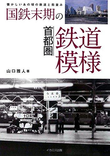 国鉄末期の首都圏鉄道模様 -