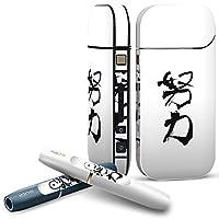 IQOS 専用 COMPLETE アイコス 専用スキンシール 全面セット サイド ボタン スマコレ チャージャー カバー ケース デコ 日本語・和柄 日本語 漢字 001713