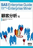 Enterprise Guide+Enterprise Miner 顧客分析編