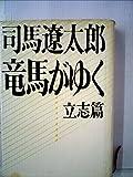 竜馬がゆく〈立志篇〉 (1963年)