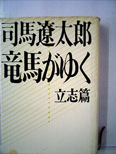 竜馬がゆく〈立志篇〉 (1963年)の詳細を見る