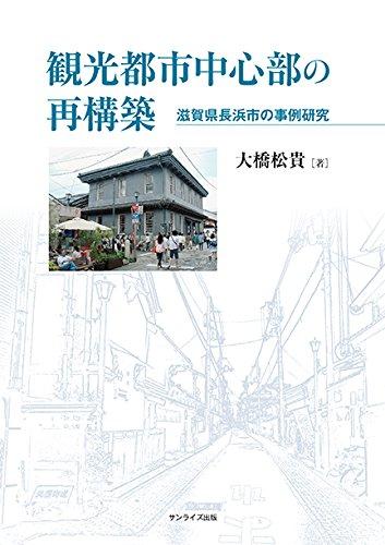 観光都市中心部の再構築: 滋賀県長浜市の事例研究