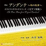映画『アンダンテ ?稲の旋律?』 オリジナルサウンドトラック <ピアノ曲集>