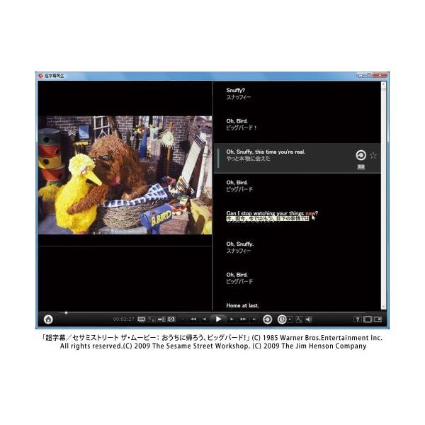 超字幕/セサミストリート ザ・ムービー: おう...の紹介画像3