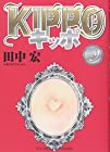 KIPPO 第9巻