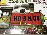 きかんしゃ ボブ・ノブ こどものとも 年中向き 1996年7月