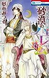 砂漠のハレム 6 (花とゆめコミックス)