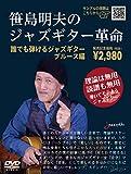 その他 笹島明夫のジャズギター革命 誰でも弾けるジャズギター ブルース編の画像