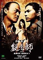 艶恋師 放浪編 [DVD]