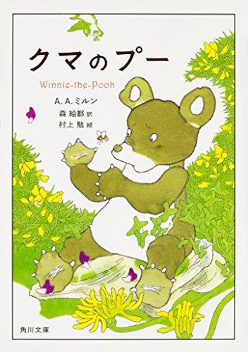 クマのプー (角川文庫)の詳細を見る