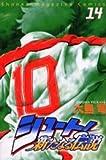 シュート!―新たなる伝説 (14) (講談社コミックス―Shonen magazine comics (3192巻))