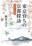 火水(かみ)さまの京(みやこ) 東京育ちの京都探訪 (文春文庫) 画像