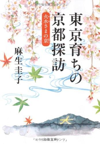 東京育ちの京都探訪―火水(かみ)さまの京(みやこ) (文春文庫)の詳細を見る
